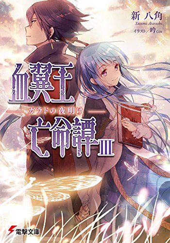 【ライトノベル】血翼王亡命譚 3巻