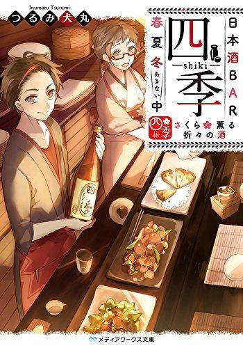 【ライトノベル】日本酒BAR「四季」春夏冬中 1巻