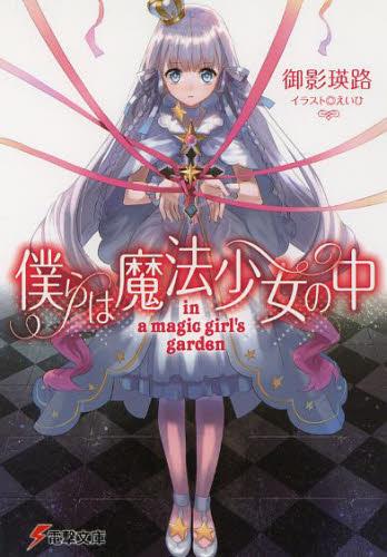 【ライトノベル】僕らは魔法少女の中 ―in a magic girls garden― 1巻