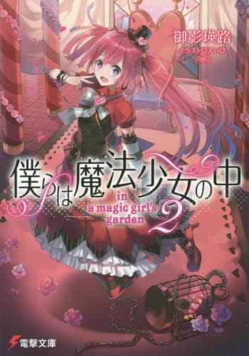 【ライトノベル】僕らは魔法少女の中 ―in a magic girls garden― 2巻
