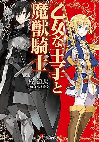 【ライトノベル】乙女な王子と魔獣騎士 1巻
