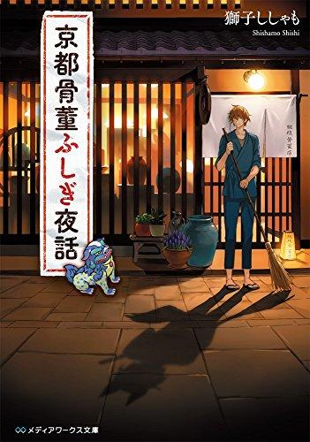 【ライトノベル】京都骨董ふしぎ夜話 1巻