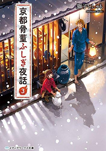 【ライトノベル】京都骨董ふしぎ夜話 3巻