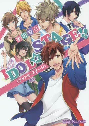 【ライトノベル】IDOL☆STAGE!!《アイドル・ステージ》 1巻