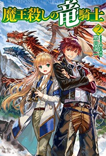 【ライトノベル】魔王殺しの竜騎士 2巻