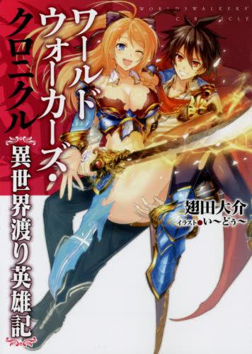 【ライトノベル】ワールドウォーカーズ・クロニクル-異世界渡り英雄記- 1巻