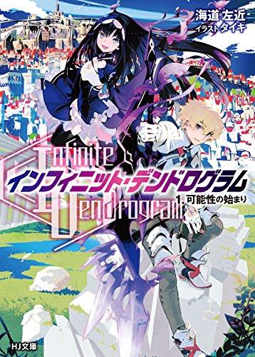 【ライトノベル】Infinite Dendrogram-インフィニット・デンドログラム- 1巻