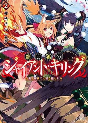 【ライトノベル】龍と狐のジャイアントキリング 2巻