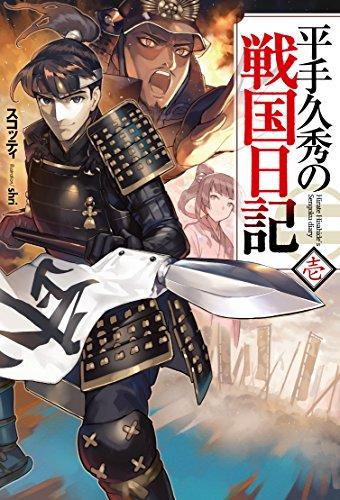 【ライトノベル】平手久秀の戦国日記 1巻