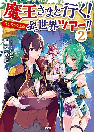 【ライトノベル】魔王さまと行く! ワンランク上の異世界ツアー!! 2巻