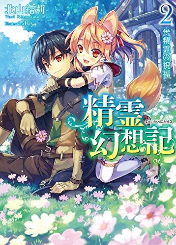 【ライトノベル】精霊幻想記 2巻