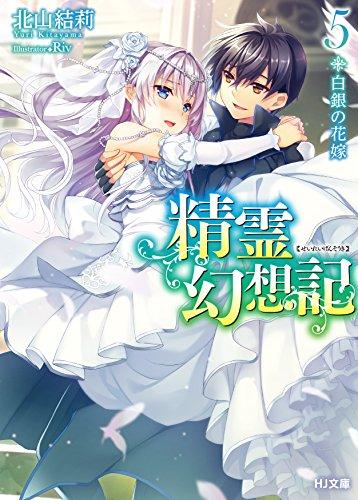 【ライトノベル】精霊幻想記 5巻