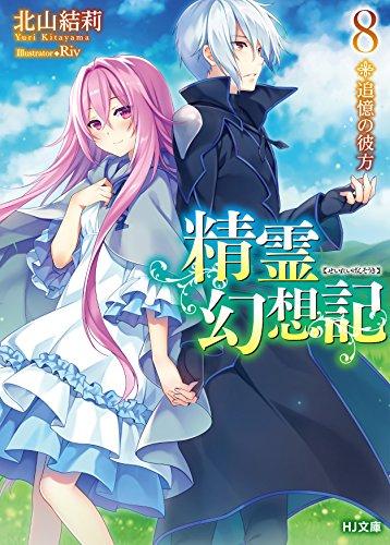 【ライトノベル】精霊幻想記 8巻