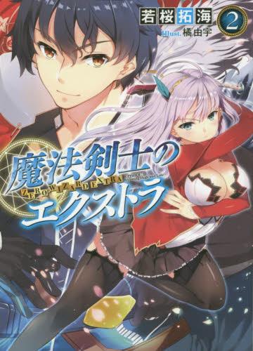 【ライトノベル】魔法剣士のエクストラ 2巻