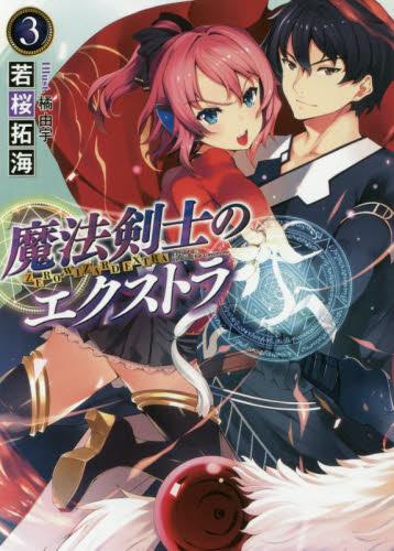 【ライトノベル】魔法剣士のエクストラ 3巻