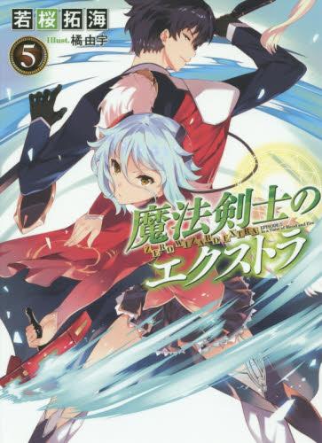 【ライトノベル】魔法剣士のエクストラ 5巻
