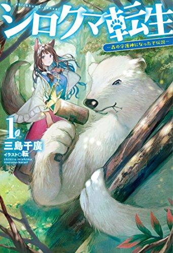 【ライトノベル】シロクマ転生―森の守護神になったぞ伝説― 1巻