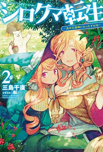【ライトノベル】シロクマ転生―森の守護神になったぞ伝説― 2巻