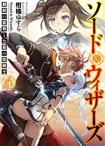 【ライトノベル】ソード&ウィザーズ 覇剣の皇帝と七星の姫騎士 4巻