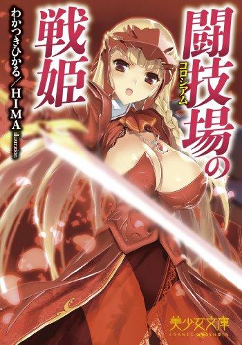 【ライトノベル】闘技場の戦姫 1巻