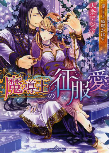 【ライトノベル】魔導王の征服愛 1巻