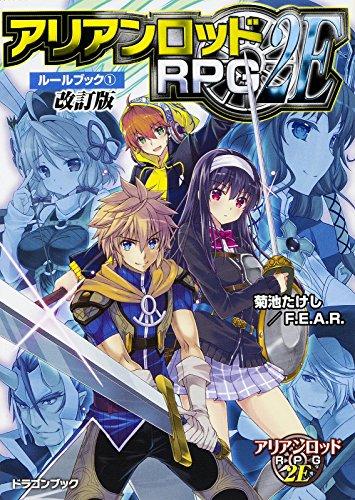 【TRPGリプレイ】アリアンロッドRPG2E ルールブック 改訂版 1巻