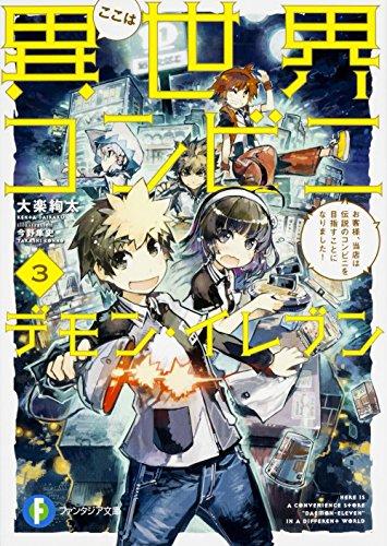 【ライトノベル】ここは異世界コンビニ デモン・イレブン 3巻