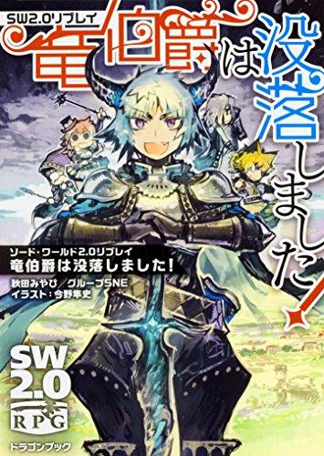 【ライトノベル】ソード・ワールド2.0 リプレイ 竜伯爵は没落しました! 1巻