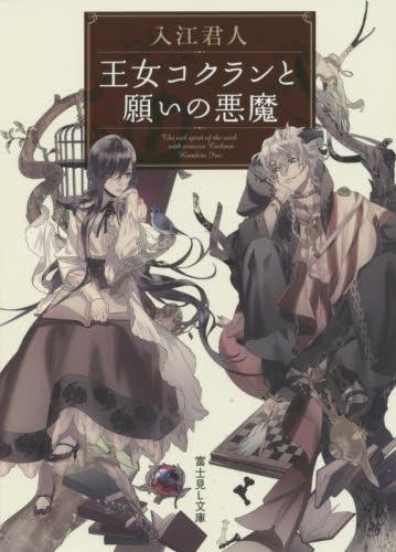 【ライトノベル】王女コクランと願いの悪魔 1巻