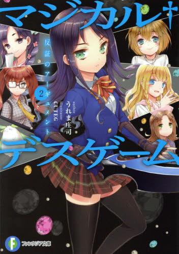 【ライトノベル】マジカルデスゲーム 2巻