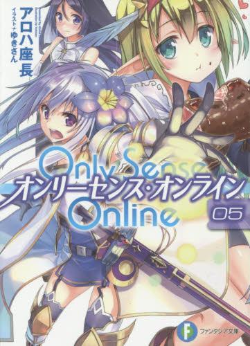 【ライトノベル】Only Sense Online―オンリーセンス・オンライン― 5巻