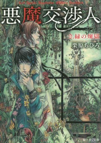 【ライトノベル】悪魔交渉人 ファウスト機関 2巻