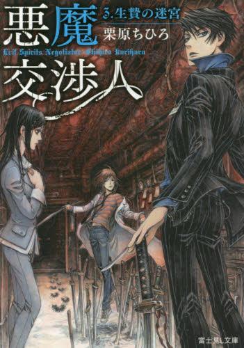 【ライトノベル】悪魔交渉人 ファウスト機関 3巻