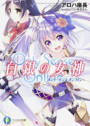 【ライトノベル】Only Sense Online 外伝 白銀の女神 1巻
