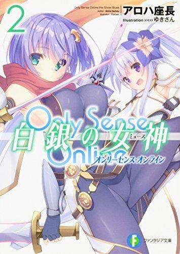 【ライトノベル】Only Sense Online 外伝 白銀の女神 2巻