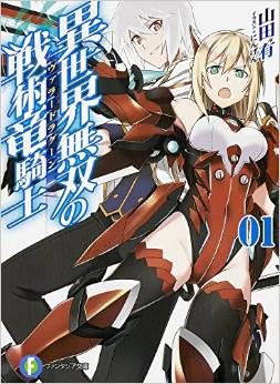 【ライトノベル】異世界無双の戦術竜騎士 1巻