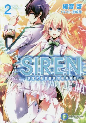 【ライトノベル】S.I.R.E.N.―次世代新生物統合研究特区― 2巻