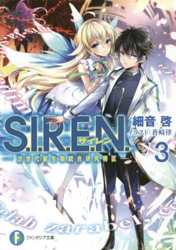 【ライトノベル】S.I.R.E.N.―次世代新生物統合研究特区― 3巻