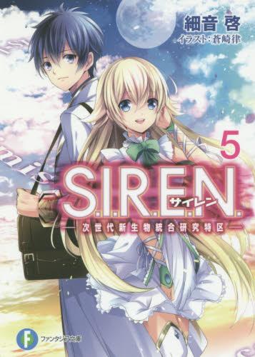 【ライトノベル】S.I.R.E.N.―次世代新生物統合研究特区― 5巻