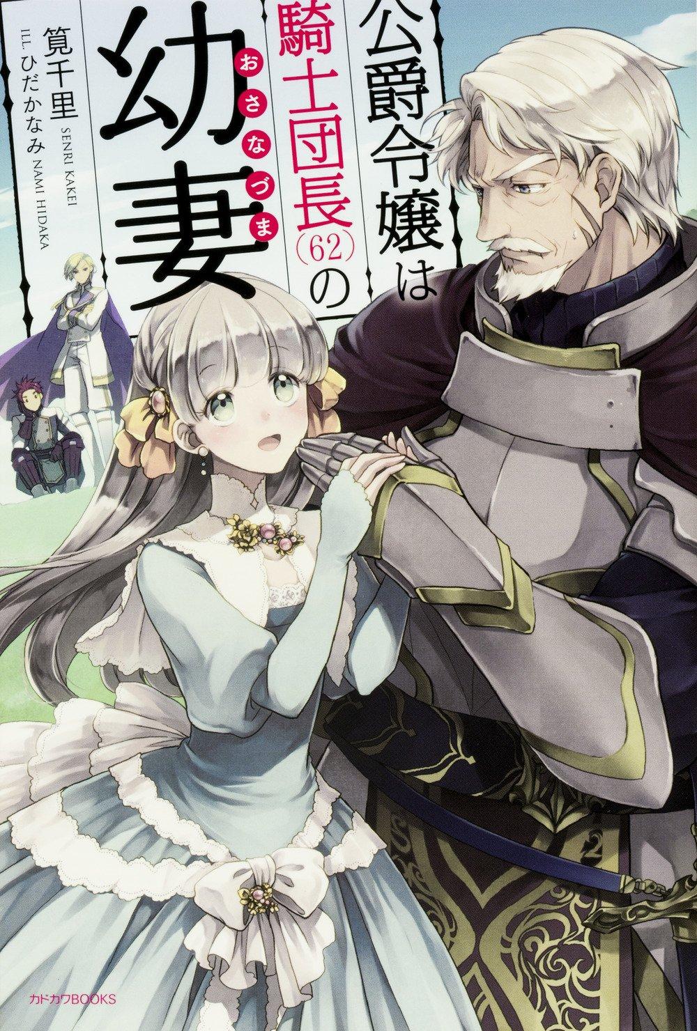【ライトノベル】公爵令嬢は騎士団長(62)の幼妻 1巻