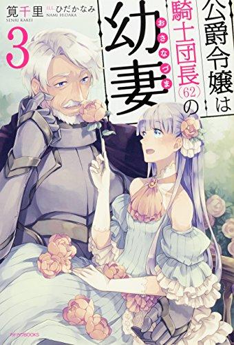 【ライトノベル】公爵令嬢は騎士団長(62)の幼妻 3巻