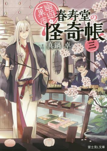 【ライトノベル】幽遊菓庵 〜春寿堂の怪奇帳〜 3巻