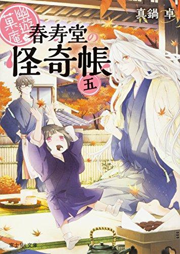 【ライトノベル】幽遊菓庵 〜春寿堂の怪奇帳〜 5巻