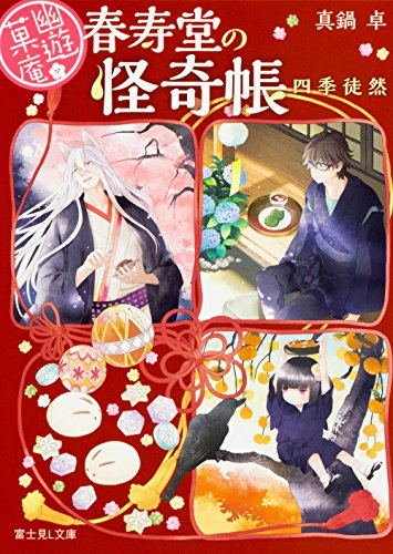 【ライトノベル】幽遊菓庵 〜春寿堂の怪奇帳〜 7巻