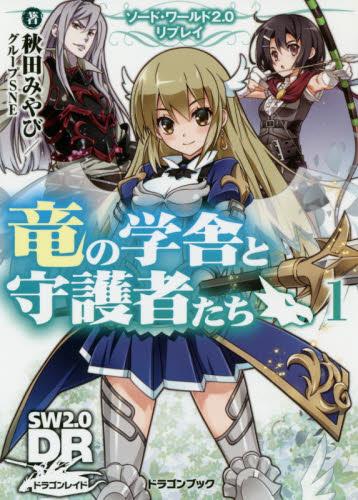【TRPGリプレイ】ソード・ワールド2.0 リプレイ 竜の学舎と守護者たち 1巻