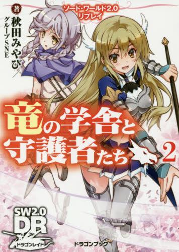 【TRPGリプレイ】ソード・ワールド2.0 リプレイ 竜の学舎と守護者たち 2巻