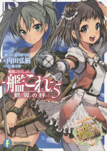 【ライトノベル】艦隊これくしょん -艦これ- 鶴翼の絆 5巻