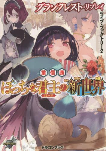 【TRPGリプレイ】グランクレスト・リプレイ ライブ・ファクトリー 2巻