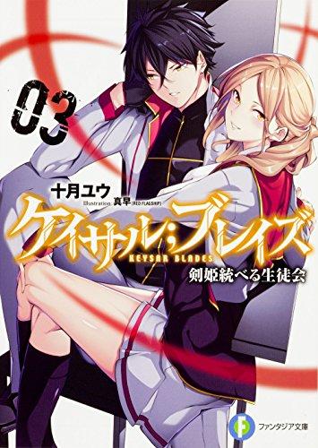 【ライトノベル】ケイサル;ブレイズ 剣姫統べる生徒会 3巻