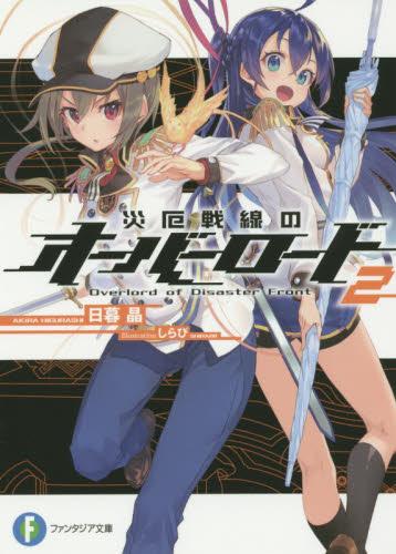 【ライトノベル】災厄戦線のオーバーロード 2巻